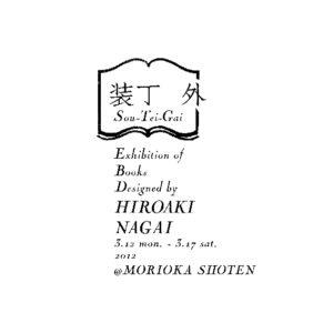 永井裕明『装丁外』展 ロゴ 2012