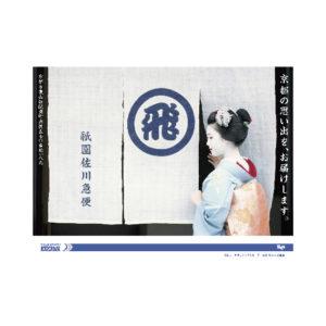 祇園佐川急便 春夏 2012