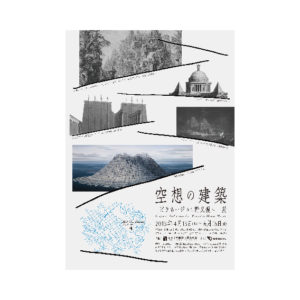 空想の建築 ―ピラネージから野又穫へ― 展 2013
