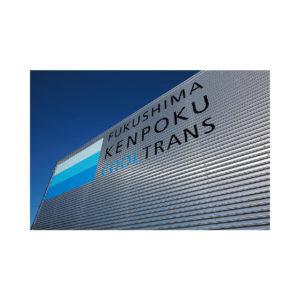 福島県北運輸株式会社 2013