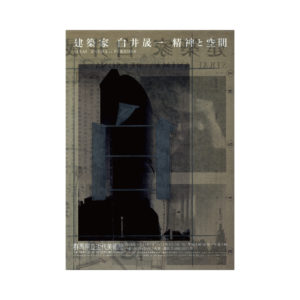 建築家 白井晃一 精神と空間 2010