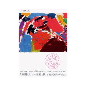 楽園としての芸術展 2014