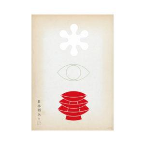 伝統の未来02 日本酒  10人のグラフィックデザイナーによる日本酒ポスター展 2016