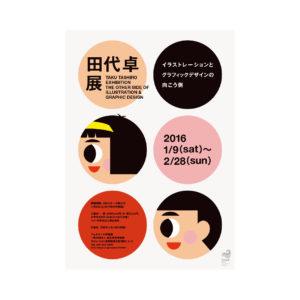 田代卓展 イラストレーションとグラフィックデザインの向こう側 2016