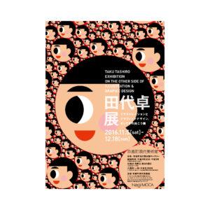 田代卓展 イラストレーションとグラフィックデザイン、そしてその向こう側 2016