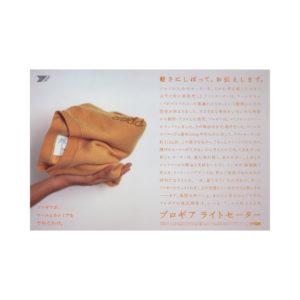 PRGR ライトセーター 1998