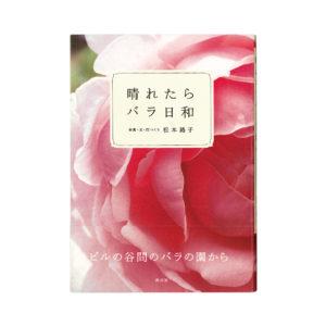 淡交社 『晴れたらバラ日和』2005