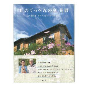 淡交社『丘のてっぺんの庭 花暦』2009