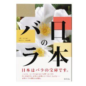 淡交社『日本のバラ』2012