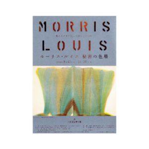 Morris Louis 秘密の色層 2008