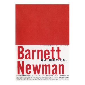 Barnett Newman 2010