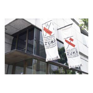永井裕明 図交展 NAGAI HIROAKI GRAPHIC JAM ZUKO EXHIBITION @ ggg 2014