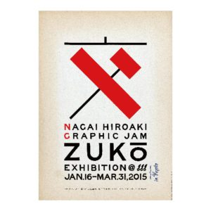 永井裕明 図交展 NAGAI HIROAKI GRAPHIC JAM ZUKŌ EXHIBITION @ddd JAN.16-MAR.31,2015