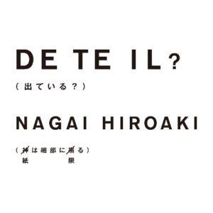 DE TE IL ? 展 ロゴ 2015