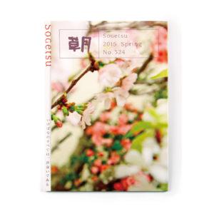 季刊 草月 2015
