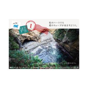 静岡ディスティネーションキャンペーン