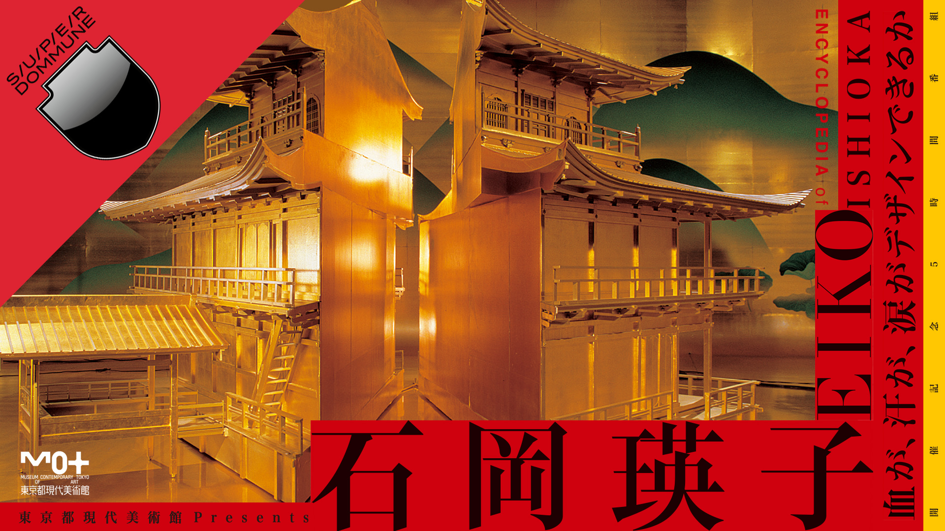 「Encyclopedia of EIKO ISHIOKA」