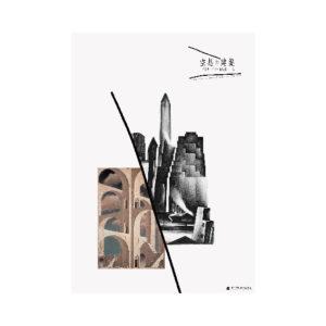 空想の建築 ―ピラネージから野又穫へ― 展 2013 ポスター